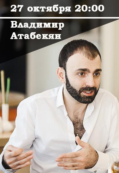 Вечер с Владимиром Атабекяном