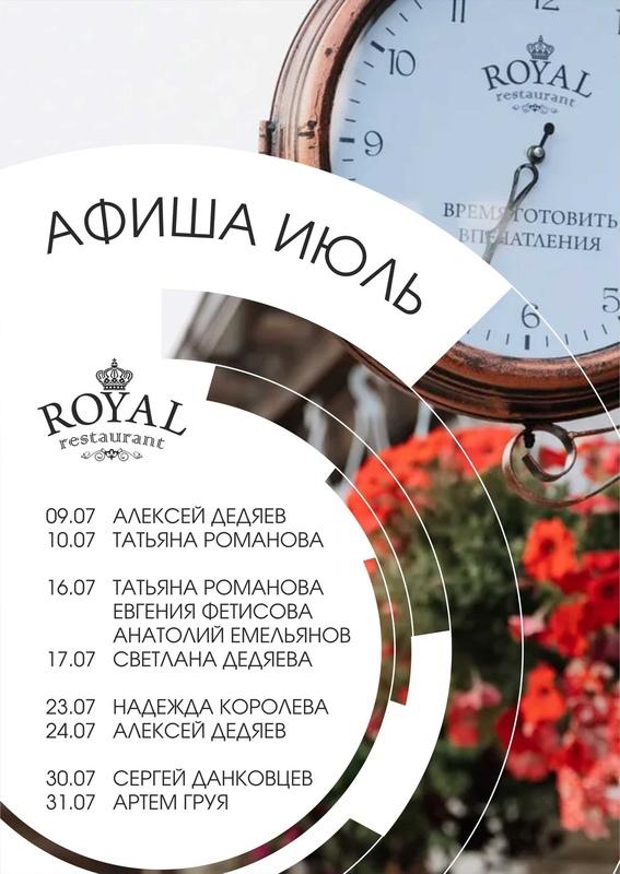 Афиша на июль 2021 - Липецк Royal