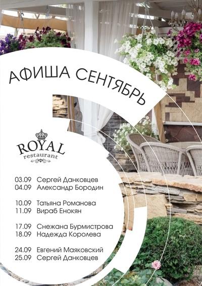 Афиша в Липецке на сентябрь 2021 в ресторане Royal.