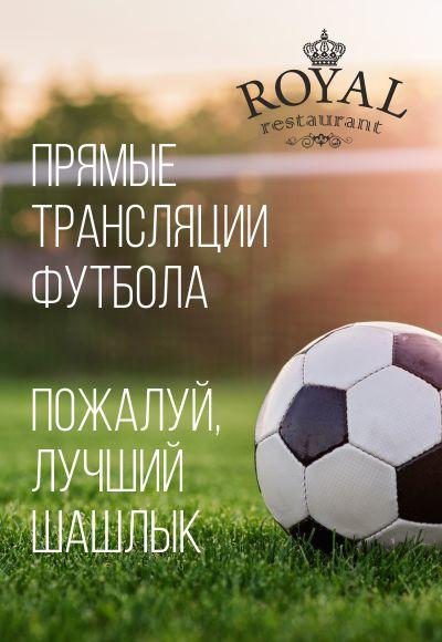 Прямые трансляции по футболу в Липецке футбольных матчей Чемпионата Мира 2022